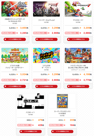 Nintendo_e_shop_50percent_off_sale_201606_2