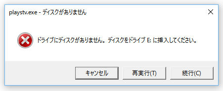 playstv.exe_says_no_disk_drive_found_2_sh