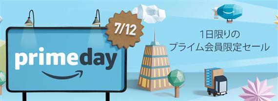 Amazon_prime_day_2016_July_12
