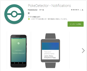 PokeDetector_Notifications_2