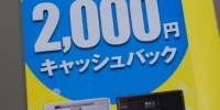 2,000円キャッシュバック。ブラザー「DCP-J963N」の「夏のキャッシュバックキャンペーン」が28日で終了