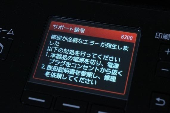 canon mp630 エラー b200
