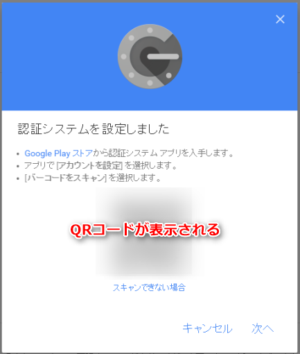 how_to_move_google_authenticator_4_sh