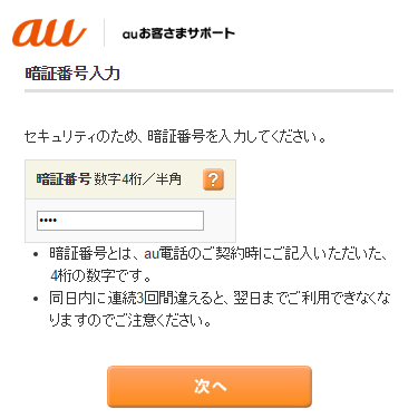 how_to_unlock_au_smartphone_15