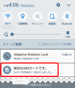 how_to_unlock_au_smartphone_25_sh