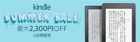 Kindle2016summer_sale