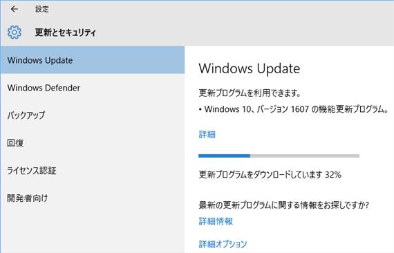 Windows10_aniversary_update