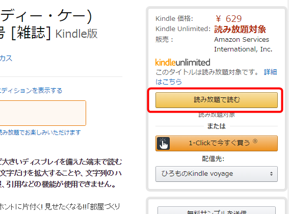 kindle_unlimited_has_released_in_japan_5_sh