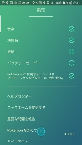 pokemon_go_update_v0.33_1_sh