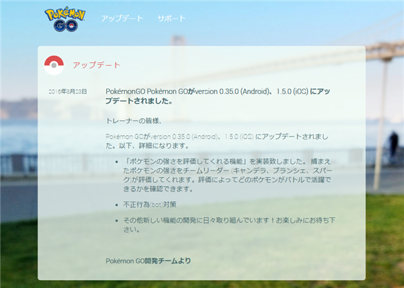 pokemon_go_ver_0.35.0
