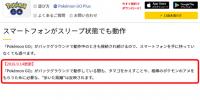 ポケモンGO Plusはバックグラウンドでタマゴをかえせるし、歩いた距離もカウントされる
