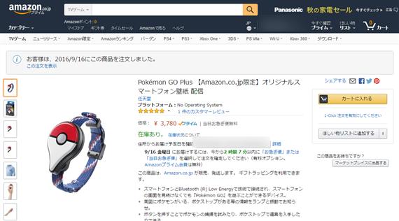 amazon_sales_pokemon_go_plus