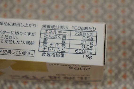 better_to_buy_butter_in_seiyu_1_sh
