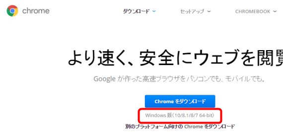 change_your_chrome_into_64bit_version_15_sh