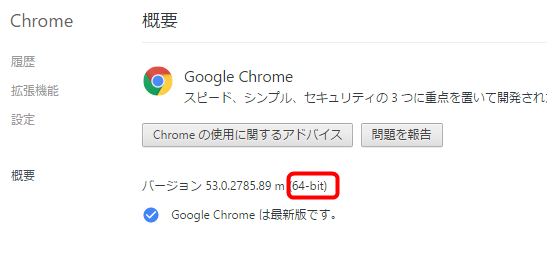 change_your_chrome_into_64bit_version_1_sh