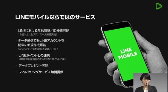 line_mobile_detail_released_3_sh