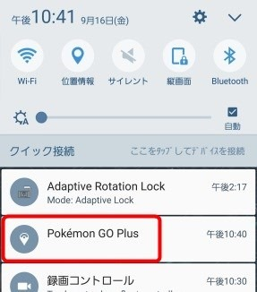pokemon_go_plus_review_49_sh