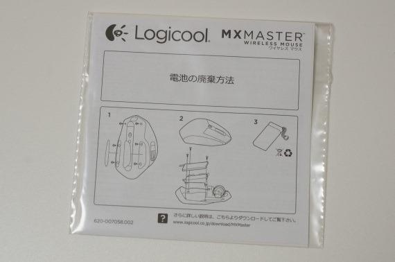 repairing_mx_master_logicool_6_sh