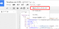 Google FormのGoogle Apps Scriptがエラーを吐く場合の対処