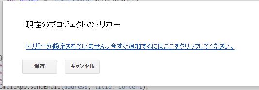 google_app_script_error_notification_3_sh