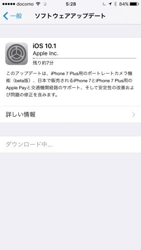 iOS10.1_suica_support_4_sh