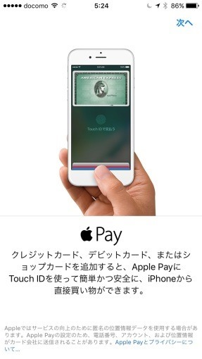 iOS10.1_suica_support_6_sh