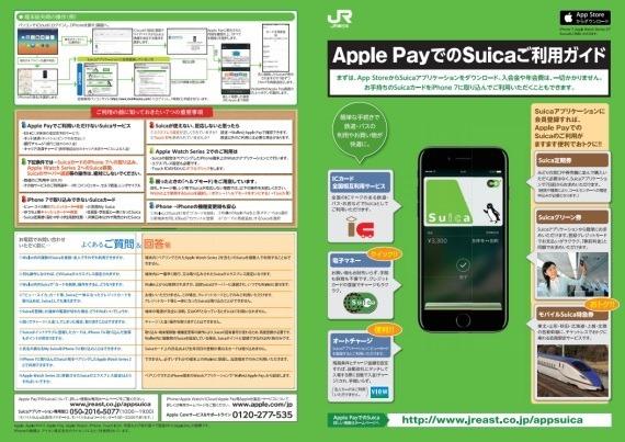 jr_east_announces_suica_apple_pay_guide_sh