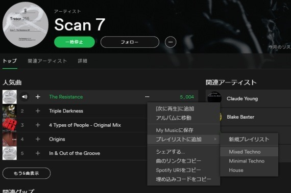 review_japanese_version_of_spotify_27_sh