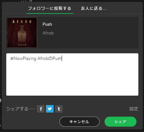 review_japanese_version_of_spotify_31