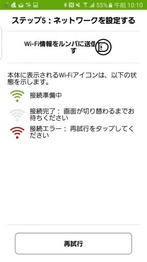 roomba980_wifi_connection_16_sh