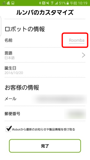 roomba980_wifi_connection_24_sh