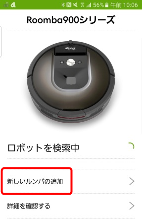 roomba980_wifi_connection_6_sh