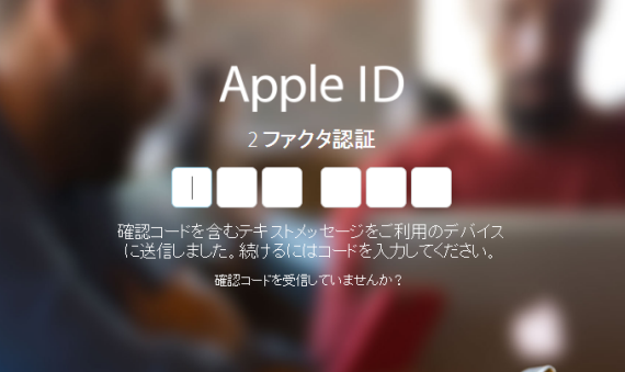 how_to_recieve_apple_2factor_authentication_code_with_android_3_sh