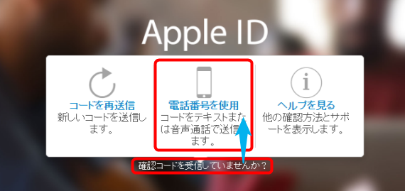 how_to_recieve_apple_2factor_authentication_code_with_android_4_sh