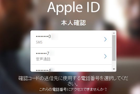 how_to_recieve_apple_2factor_authentication_code_with_android_5_sh