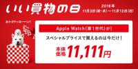 ソフトバンク、Apple Watch(第1世代)を11,111円で販売。11月3日から13日まで