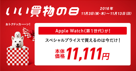 softbank_discount_apple_watch_on_nov_2016