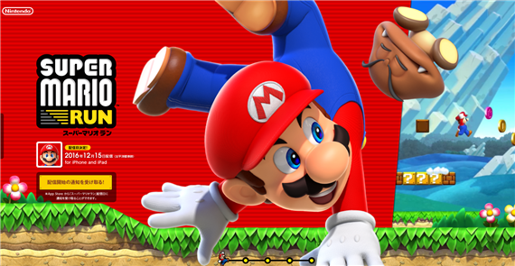 super_mario_run_comming_at_15_dec_2016