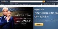 Amazonプライム会員、年会費1000円オフキャンペーンを実施中。12月4日まで