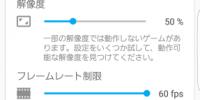 【Galaxy】ゲームのカクカク・もっさりを大きく改善できる「ゲームチューナー」。ゲーム以外でも