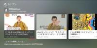 【Fire TV】YouTubeなどの音声検索できないアプリで楽に検索する方法