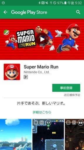 super_mario_run_for_android_preregistration_sh