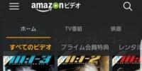 Amazonプライムビデオの画質・ビットレートの一覧表と、再生方法・使い勝手まとめ