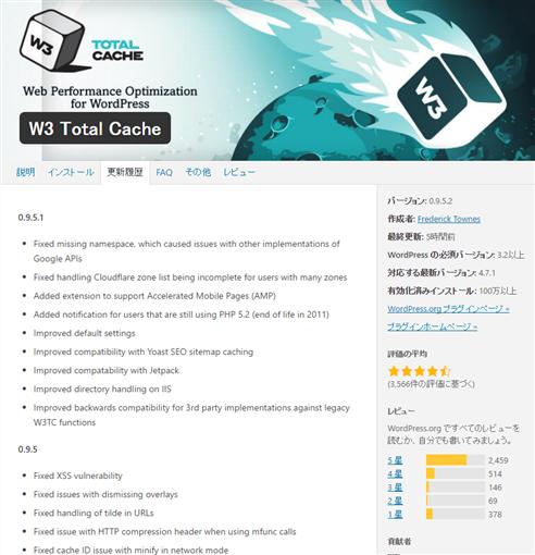 W3 Total Cache の公式サイトのスクショ