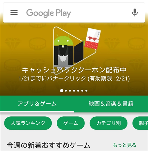 google_play_cacheback_2017