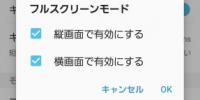 Androidで文字入力が極端に重い場合は、Google日本語入力のフルスクリーンモードを使う手がある
