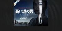 「高い城の男 シーズン2」の日本語版が公開。字幕・吹替えとも