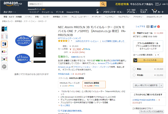 amazon_aterm_mr05ln_timesale_feb_2017