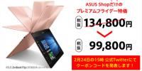 ASUSのプレミアムフライデーセール第一弾は、ZenBook Flipが99,800円。