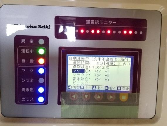 coin_pikasen_rice_selector_17_sh